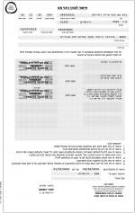אישור לצורך ניכוי מס 2016